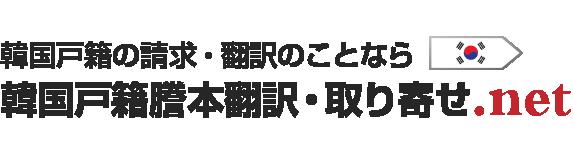 韓国戸籍謄本翻訳・取寄せ.net